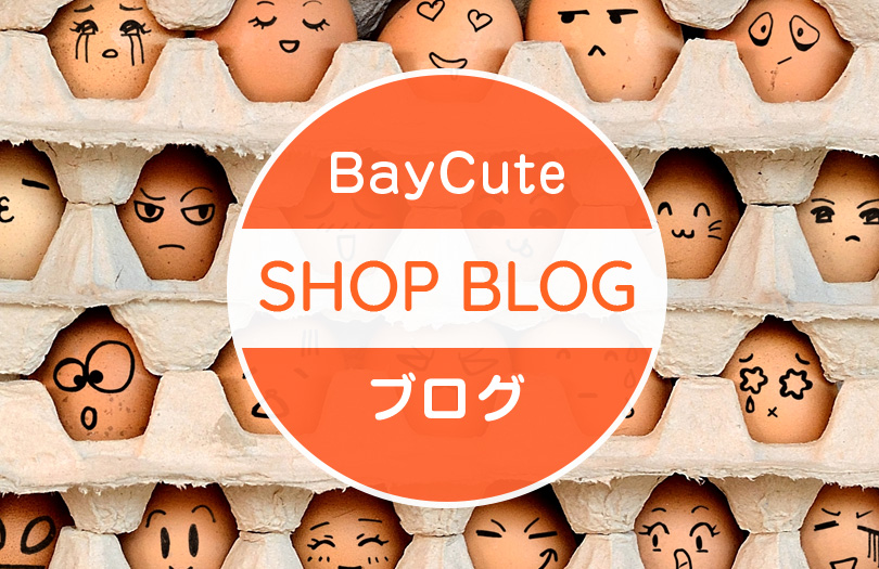 BayCute SHOP BLOG ブログ